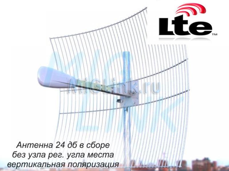 Антенна lte